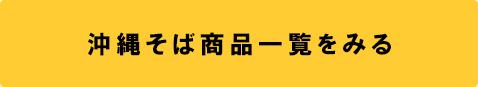 沖縄そば商品一覧を見る